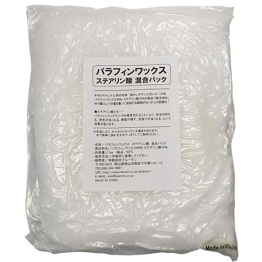 輸血驚いたことに外出パラフィンワックス ステアリン酸 混合パック 1kg 手作りキャンドル 材料 1キロ アロマワックスサシェ