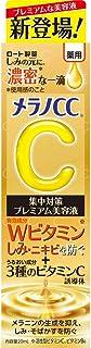 メラノCC 薬用しみ集中対策プレミアム美容液 20mL