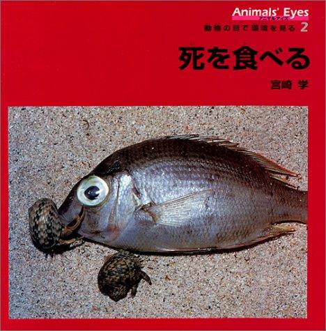 死を食べる―アニマルアイズ・動物の目で環境を見る〈2〉