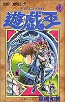 遊☆戯☆王 13 (ジャンプコミックス)