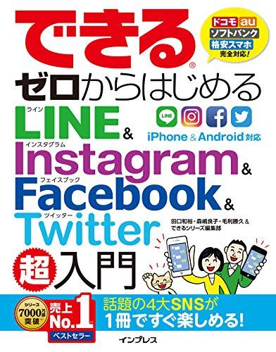できるゼロからはじめるLINE&Instagram&Facebook&Twitter超入門 (できるゼロからはじめるシリーズ)