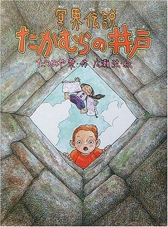 冥界伝説・たかむらの井戸 (あかね・新読み物シリーズ)