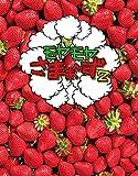 モヤモヤさまぁ〜ず2(Vol.32 & Vol.33)Blu-ray BOX[SSXX-173/4][Blu-ray/ブルーレイ]