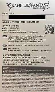 ウマ箱第1コーナー グランブルーファンタジー 特典シリアルコード ウマ娘の蹄鉄(ダマスカス鋼相当)