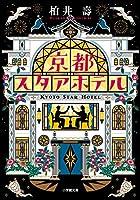 京都スタアホテル (小学館文庫)