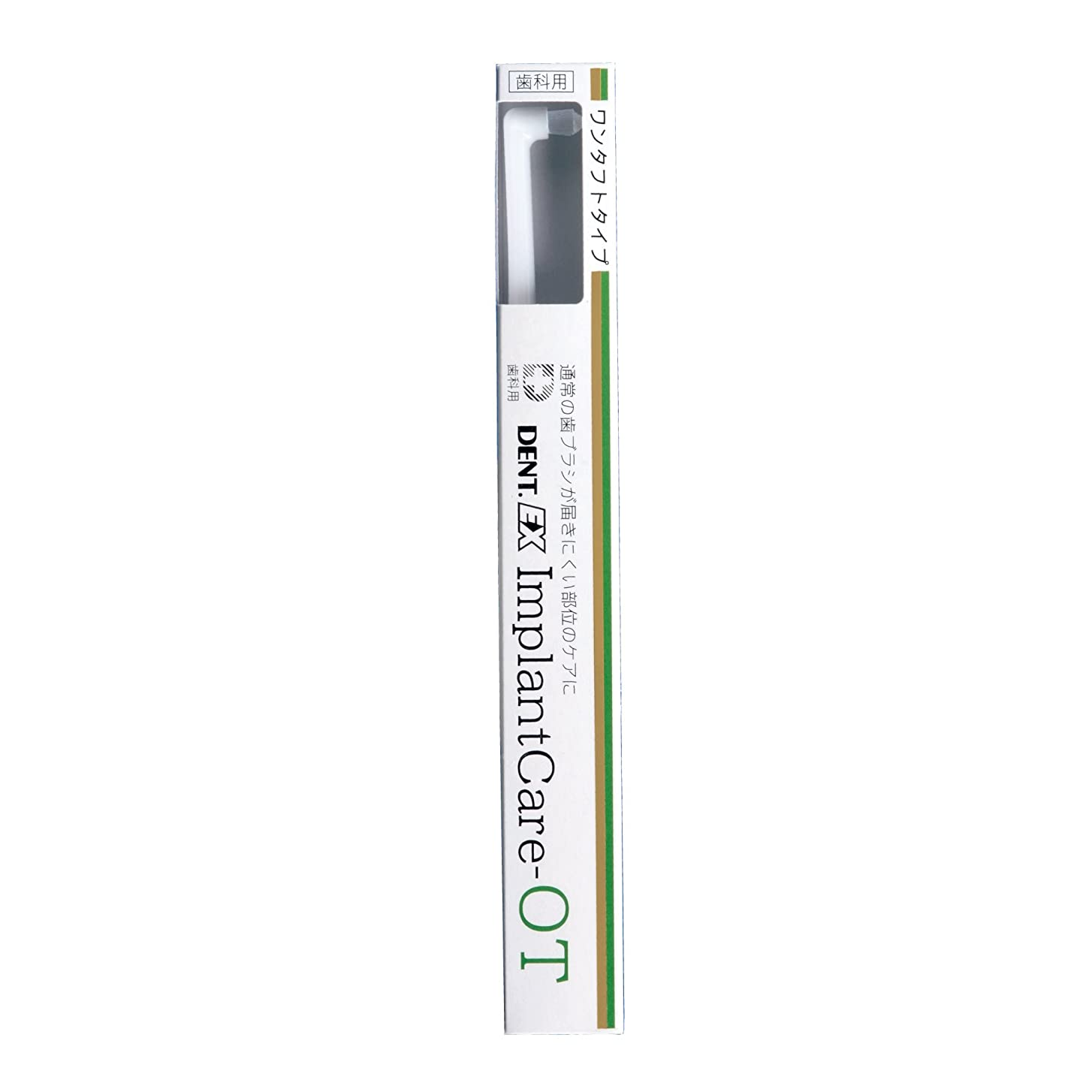 フェザー電気の尊敬ライオン歯科材 デント EX インプラントケア OT 1本入 4903301088639