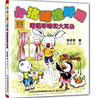 Hey pig Mile snore: Hey Mile snore and large ears (phonetic version)(Chinese Edition)