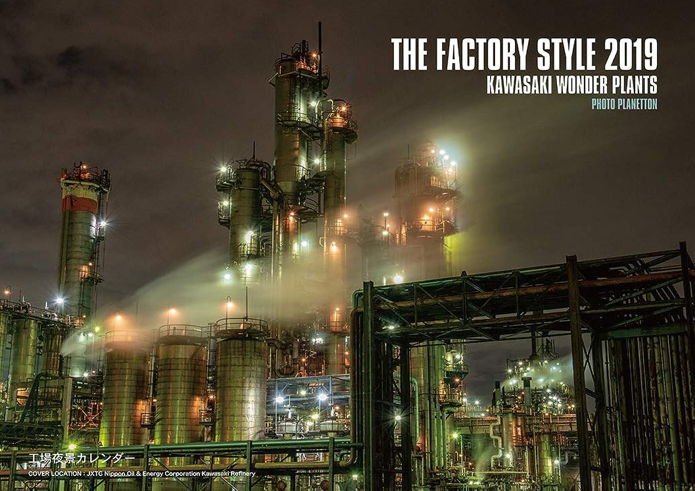 資本光ブルジョン【壁掛け版】2019年 工場夜景カレンダー「THE FACTORY STYLE 2019 -KAWASAKI WONDER PLANTS-」