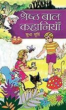 Shreshtha Bal Kahaniyan (Hindi Edition)