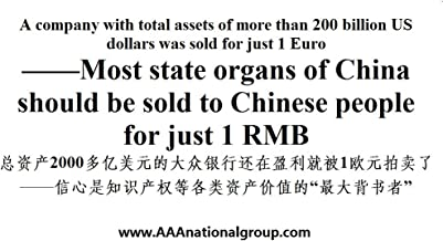 Most state organs of China should be sold to Chinese people for just 1 RMB: A company with total assets of more than 200 billion US dollars was sold for just 1 Euro