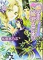 嘘つきは姫君のはじまり 貴公子は恋の迷惑 平安ロマンティック・ミステリー (嘘つきは姫君のはじまりシリーズ) (コバルト文庫)