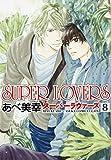 SUPER LOVERS (8) (あすかコミックスCL-DX)