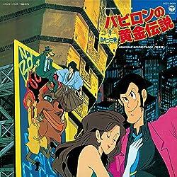 劇場版ルパン三世シリーズ DVD&ブルーレイラベル      LUPIN THE THIRD THE MOVIE 日本のアニメ映画
