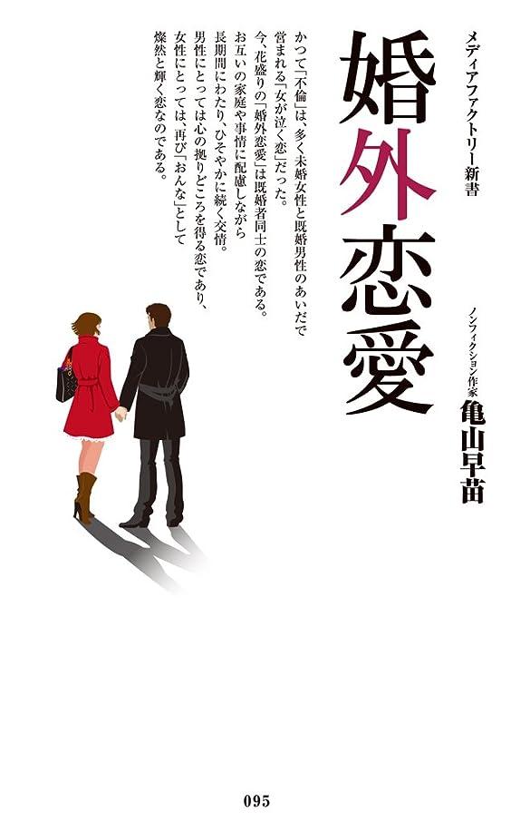 職人海港れんが婚外恋愛 (メディアファクトリー新書)
