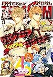 Comic ZERO-SUM (コミック ゼロサム) 2018年9月号[雑誌]