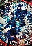舞台「青の祓魔師」京都紅蓮篇[Blu-ray/ブルーレイ]