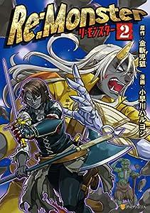 Re:Monster 2巻 表紙画像