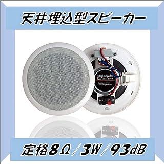 【エスティーエスミチコ】天井 埋込 型 スピーカー 18.5cm 3W 8Ω ローインピーダンス 開口16.5cm カンタン設置 (2個セット, 白)