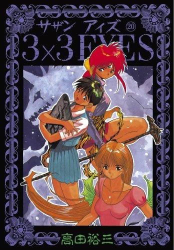 3×3EYES(20) (ヤングマガジンコミックス)