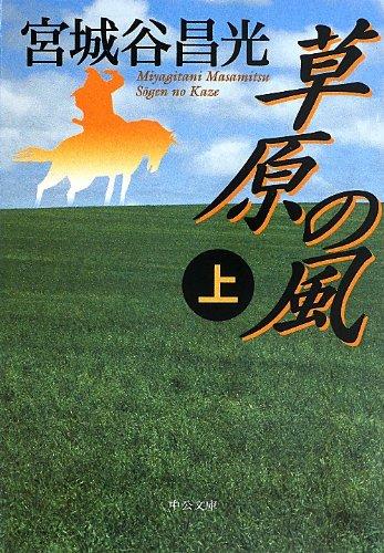 中央公論新社『草原の風(上)』