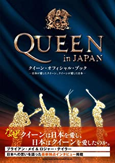 QUEEN in JAPAN - クイーン・オフィシャル・ブック