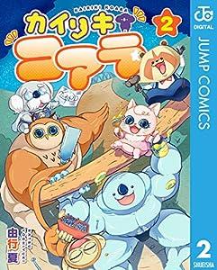 カイリキコアラ 2 (ジャンプコミックスDIGITAL)