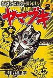 ヤマブキ(2) (わんぱっくコミック・リバイバル)