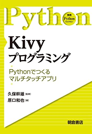 Kivyプログラミング ―Pythonで作るマルチタッチアプリ― (実践Pythonライブラリー)