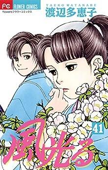 [渡辺多恵子]の風光る(41) (フラワーコミックス)