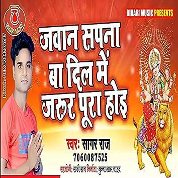 Jawan Sapna Ba Dil Me Zarur Pura Hoi