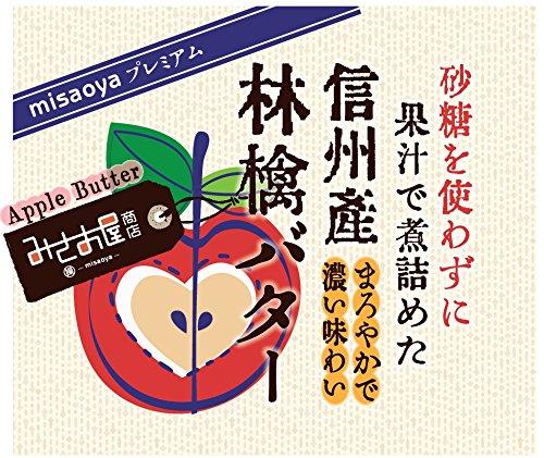 misaoyaプレミアム信州産林檎バターりんごバター砂糖不使用130g