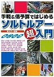 ソルトルアー超入門 ―手軽&低予算ではじめる (釣ファン特別編集)