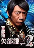 警部補 矢部謙三2 Blu-rayBOX[Blu-ray/ブルーレイ]