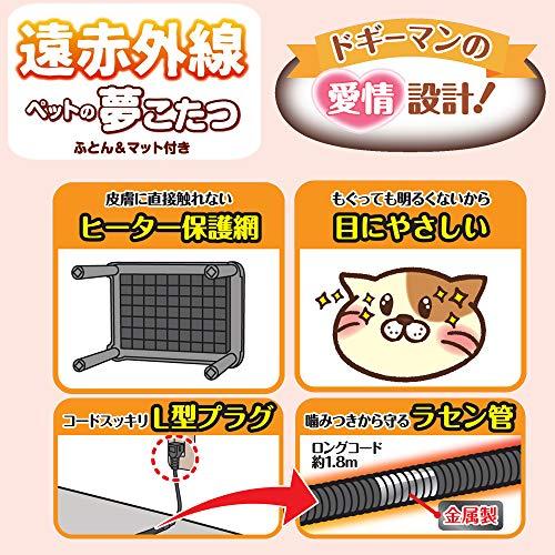 キャティーマン(CattyMan)遠赤外線ペットの夢こたつ