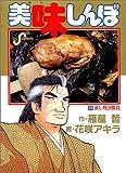 美味しんぼ: 蒸し焼き勝負 (20) (ビッグコミックス)