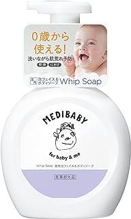 【0歳から使える】 メディベビー 薬用泡フェイス&ボディソープ 460mL