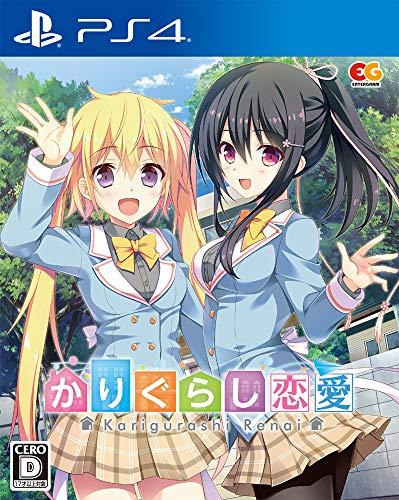 かりぐらし恋愛 通常版 - PS4