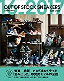 OUT OF STOCK SNEAKERS 2016-2017 三才ムック vol.953