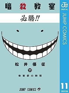 暗殺教室 11 (ジャンプコミックスDIGITAL)
