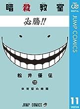 表紙: 暗殺教室 11 (ジャンプコミックスDIGITAL)   松井優征