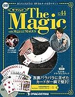 ザ・マジック 44号 [分冊百科] (DVD・マジックアイテム付)