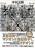 教団X (集英社文芸単行本)