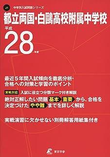 都立両国・白鴎高校附属中学校 平成28年度 (中学校別入試問題シリーズ)