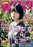 週刊少年マガジン 2019年 47号2019年10月23日発売 雑誌