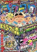 コロコロコミック 2020年 08 月号 [雑誌]