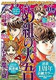 月刊少年マガジン 2021年11月号 2021年10月6日発売 雑誌