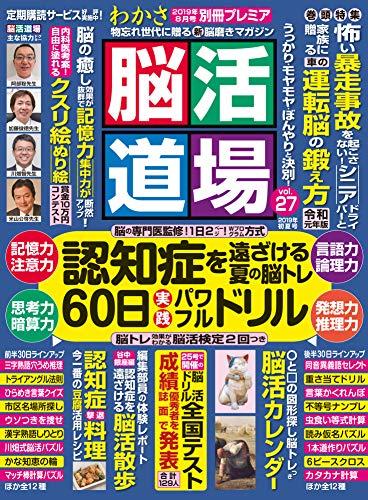脳活道場 vol.27 2019年 8月号