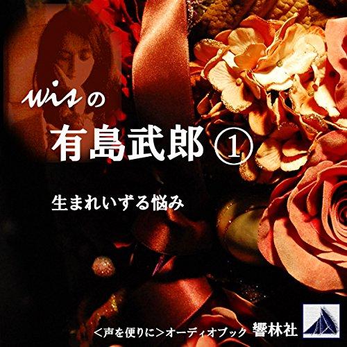 『wisの有島武郎 01「生まれいずる悩み」』のカバーアート