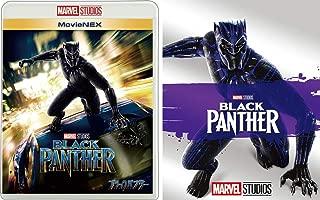 ブラックパンサー MovieNEX(アウターケース付き) [ブルーレイ+DVD+デジタルコピー+MovieNEXワールド] [Blu-ray]...
