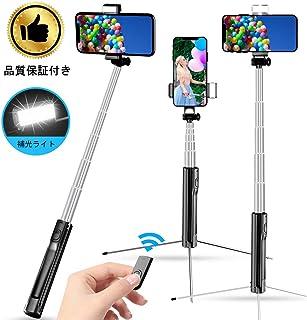 スマホ用 自撮り棒 Bluetooth セルカ棒 3段階調光ライト付き 三脚付きYarrashop じどり棒 光補充LEDライト 無線 軽量 リモコン付き iPhone/Androidなど対応